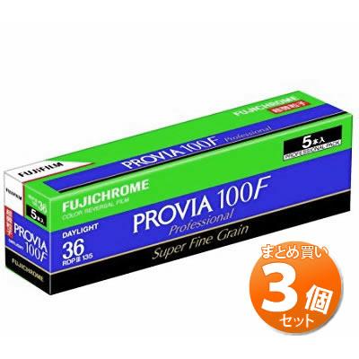 【5本パック×3個セット】フジフイルム フジクローム プロビア 100F 36枚 135 PROVIA100F NP 36EX 5 [リバーサルフィルム][FUJIFILM]