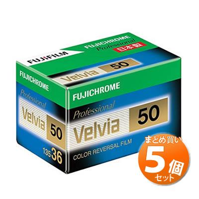 【5個セット】フジフイルム フジクローム ベルビア 50 36枚 135 VELVIA50 NP 36EX 1 [リバーサルフィルム][FUJIFILM]