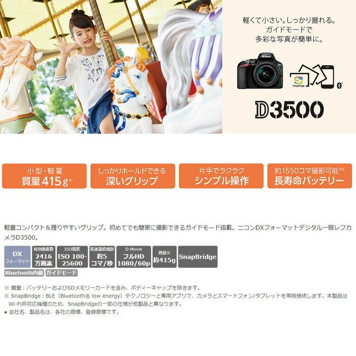 【一眼レフカメラ】 ニコン(Nikon) D3500 18-55 VR レンズキット (4960759900623) (ラッピング不可)