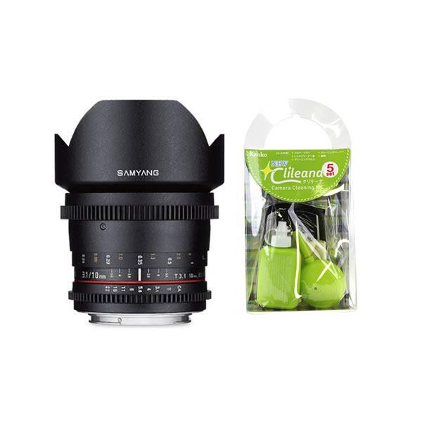 [クリーニングセット付き!]交換レンズ サムヤン 10mm T3.1 VDSLR ED AS NCS CS II ニコン用