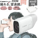 望遠鏡型デジカメ キヤノン PowerShot ZOOM (