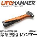 【緊急脱出用ハンマー】GM ジーエム LHPBL001 ライフハンマープラス [ LIFEHAMMER PLUS ]【カー用品】【ラッピング不可】