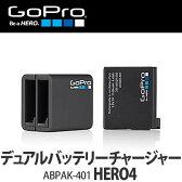 GoPro用 アクセサリー デュアルバッテリーチャージャー HERO4 [AHBBP-401]【メール便不可】【HERO4】