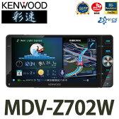 JVCケンウッド カーナビ 彩速 MDV-Z702W 200mmワイドモデル 16GB ワイドメモリーナビ 【MDVZ702W】【ラッピング不可】