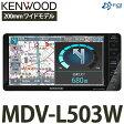 【送料無料】JVCケンウッド [KENWOOD] MDV-L503W DVD/USB/SD AV ナビゲーションシステム 【カーナビ】【ラッピング不可】