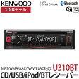 【送料無料】JVCケンウッド [KENWOOD] U310BT MP3/WMA/AAC/WAV/FLAC対応CD/USB/BTレシーバー 1DINサイズ【カー用品】【メール便不可】【ラッピング不可】