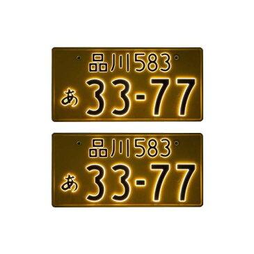 (2枚セット)井上工業 字光式ナンバープレート照明器具 2526-12V-M クロームメッキ LEDパーフェクトecoII 軽自動車用 (カー用品) (ラッピング不可)