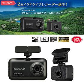 【セット】ケンウッドスタンドアローン型前後撮影対応2カメラドライブレコーダーDRV-MR740&CA-DR150車載電源ケーブル&microSDHCカード32GB(ラッピング不可)