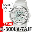 CASIOカシオ G-SHOCK(Gショック)G-SPIKE G-300LV-7AJF【代引手数料】【国内正規品】【20気圧防水機能】【メール便不可】