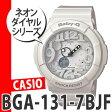 【国内正規品】CASIO カシオ BABY-G BGA-131-7BJF 【ネオンダイヤルシリーズ】