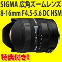 【送料無料&代引手数料無料!】【特典付き!】 シグマ(SIGMA) 超広角ズームレンズ 8-16mm F4...