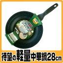 【軽量タイプ】オリエント BIO マーブルコート 軽量中華鍋28cm