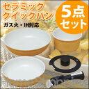 【新生活に!】アイリスオーヤマ セラミッククイックパン 5点セット オレンジ CQP-SE5 [CQPSE5]...