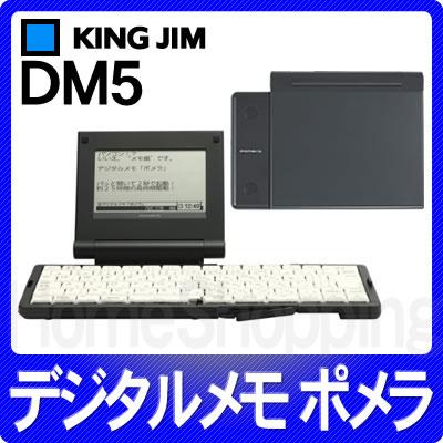 【デジタルメモ】キングジム ポメラ DM5 クールブラック [KINGJIM][pomera][いつでもどこでもすぐメモる]