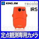 【乾電池セット】キングジム インターバルレコーダー「レコロ」 IR5 オレンジ [定点観測専用カ...