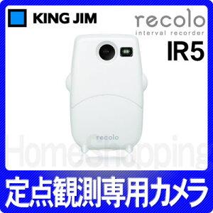 【乾電池セット】キングジム インターバルレコーダー「レコロ」 IR5 シロ[定点観測専用カメラ][...