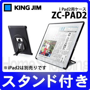 キングジム iPad2用スタンド付きケース ZC-PAD2 [ZCPAD2][スタンド一体型スリムケース][ZEROCHR...