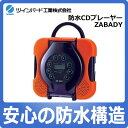 【取寄】ツインバード 防水CDプレーヤー AV-J165OR オレンジ [TWINBIRD][AVJ165][ZABADY]