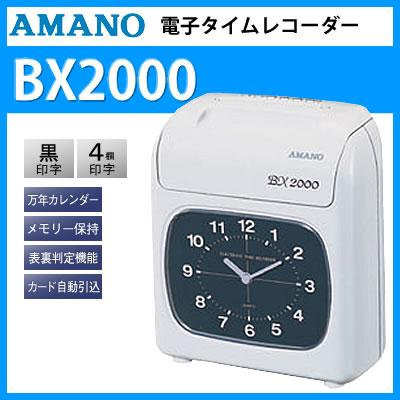 ホワイト アマノ BX6000-W AMANO/ 電子タイムレコーダー