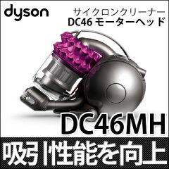 【メーカー保証2年】ダイソン サイクロンクリーナー DC46MHCOM [DC46カーボンファイバーモータ...