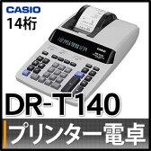 【送料無料】【印字機能】カシオ プリンター電卓 DR-T140 [CASIO][14桁][加算機方式][メーカー再生品]【メール便不可】