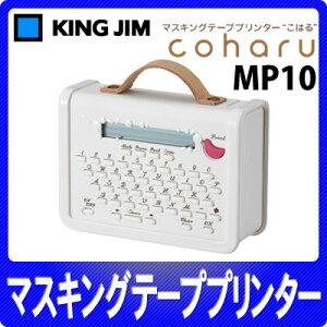 """キングジム マスキングプリンター """"こはる"""" MP10【coharu】【KINGJIM】"""