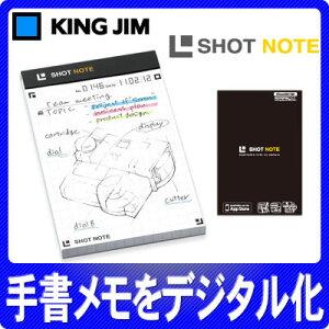 【エントリー利用でポイント最大10倍】キングジム ショットノートL 9102 黒 手書きのメモをすっ...