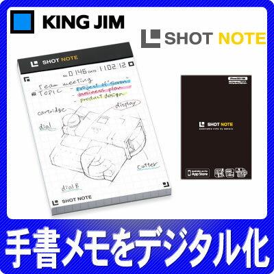 【エントリー利用でポイント最大5倍】キングジム ショットノートM 9101 黒 手書きのメモをすっ...