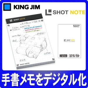 【エントリー利用でポイント最大3倍】キングジム ショットノートS 9100 白 手書きのメモをすっ...
