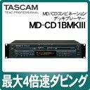 タスカム MD/CDコンビネーションデッキプレーヤー MD-CD1BMKIII [MDCD1BMKIII][TEAC][TASCAM]【...