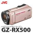 JVCケンウッド ハイビジョンメモリームービー GZ-RX500-N ピンクゴールド [ムービーカメラ/ビデオカメラ]【メール便不可】