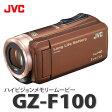 JVCケンウッド ハイビジョンメモリームービー GZ-F100-T ブラウン [ムービーカメラ/ビデオカメラ]【メール便不可】