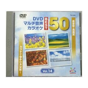 DVD音多カラオケBEST50Vol.14【TJC-204】