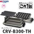 タイガー(TIGER) ホットプレート CRV-B300-TH メタリックブラウン [プレート3枚タイプ]【メール便不可】