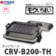 タイガー(TIGER) ホットプレート CRV-B200-TH メタリックブラウン [プレート2枚タイプ]【メール便不可】