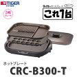 タイガー(TIGER) ホットプレート CRC-B300-T ブラウン [プレート3枚タイプ]【メール便不可】