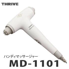 THRIVE(スライヴ)ハンディマッサージャーMD-1101[Tapper/タッパ—][マッサージ器][スライブ]