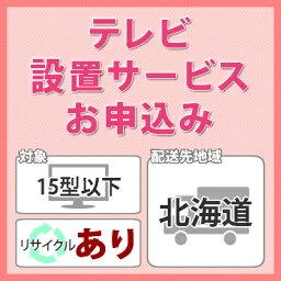 テレビ設置サービス (対象:15型以下/お届け地域:北海道/リサイクルあり)※対象商品と同時にお申し込みください。