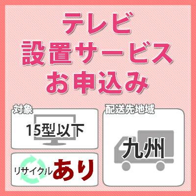 テレビ設置サービス (対象:15型以下/お届け地域:九州/リサイクルあり)※対象商品と同時にお申し込み下さい。