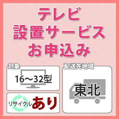 テレビ設置サービス (対象:16〜32型/お届け地域:東北/リサイクルあり)※対象商品と同時にお申し込み下さい。