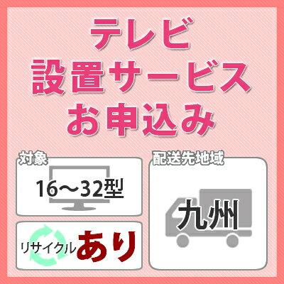 テレビ設置サービス (対象:16〜32型/お届け地域:九州/リサイクルあり)※対象商品と同時にお申し込み下さい。