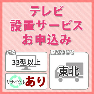 テレビ設置サービス (対象:33型以上/お届け地域:東北/リサイクルあり)※対象商品と同時にお申し込み下さい。