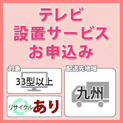 テレビ設置サービス (対象:33型以上/お届け地域:九州/リサイクルあり)※対象商品と同時にお申し込み下さい。