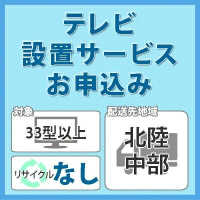 テレビ設置サービス (対象:33型以上/お届け地域:北陸・中部/リサイクルなし)※対象商品と同時にお申し込み下さい。