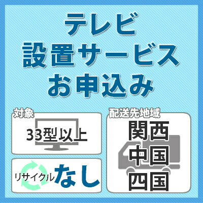 テレビ設置サービス (対象:33型以上/お届け地域:関西・中国・四国/リサイクルなし)※対象商品と同時にお申し込み下さい。