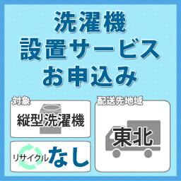 洗濯機・衣類乾燥機設置サービス (対象:縦型洗濯機/お届け地域:東北/リサイクルなし)※対象商品と同時にお申し込みください。