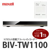 【iVカートリッジ1TB付!】maxell(マクセル) iVスロット搭載ブルーレイレコーダー BIV-TW1100 [内蔵HDD容量1TB][iVBLUE]