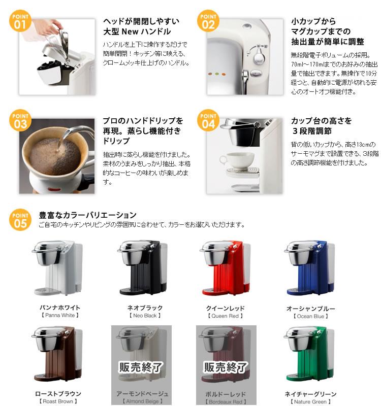 キューリグ BS-200QR クイーンレッド ネオトレビエ 家庭用抽出機 [K-Cupパック専用コーヒーマシン][BS200QR][KEURIG]