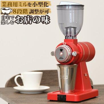 電動コーヒーミル コーヒー用品 豆挽き カリタ 61117 ナイスカットG インディアンレッド Kalita(ラッピング不可)