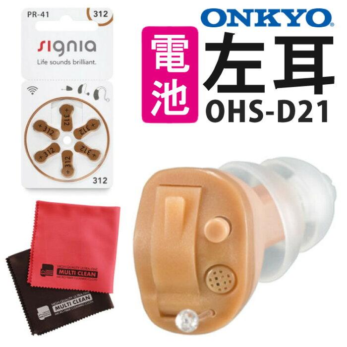 (左耳のみ) 補聴器 電池 pr41 対応 耳穴式補聴器 OHS-D21L 左耳用 祖父 祖母 片耳 オンキヨー 非課税 (予備電池&クロス付き)
